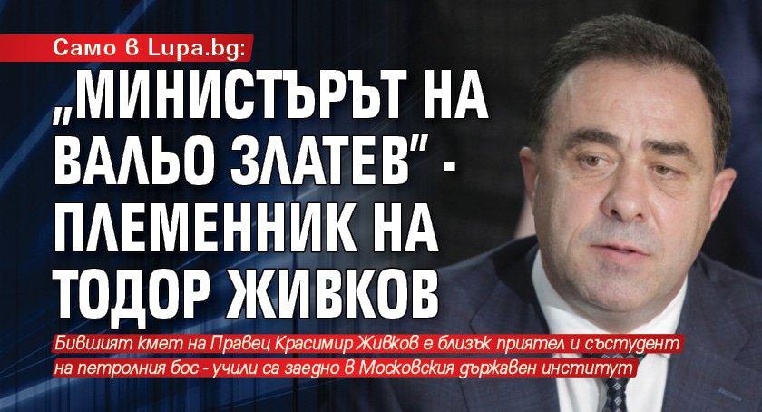 """Само в Lupa.bg: """"Министърът на Вальо Златев"""" - племенник на Тодор Живков"""