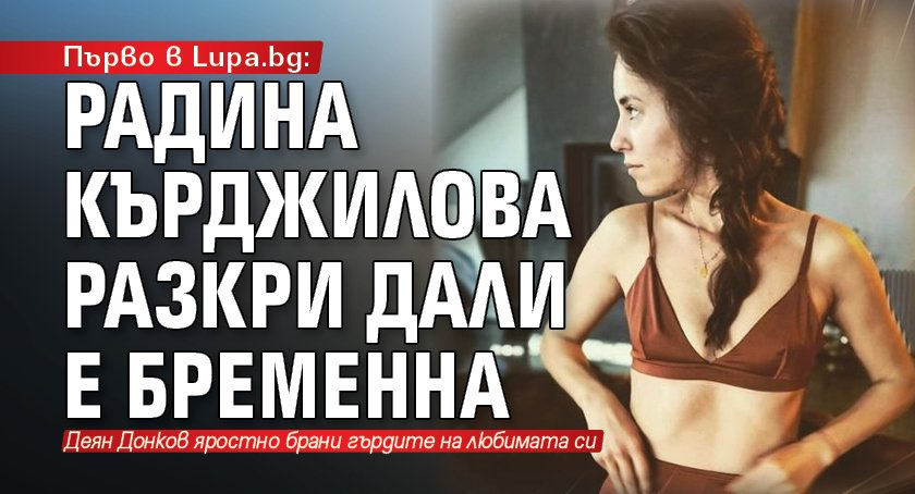 Първо в Lupa.bg: Радина Кърджилова разкри дали е бременна