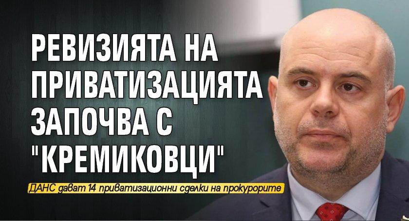 """Ревизията на приватизацията започва с """"Кремиковци"""""""