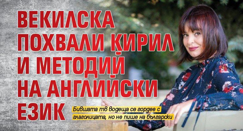 Векилска похвали Кирил и Методий на английски език