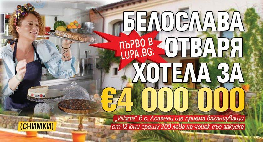 Първо в Lupa.bg: Белослава отваря хотела за €4 000 000 (СНИМКИ)