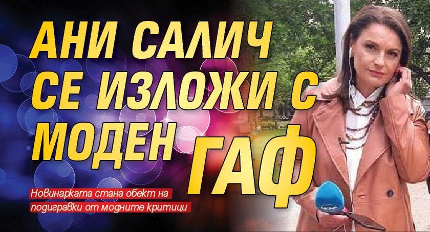 Ани Салич се изложи с моден гаф