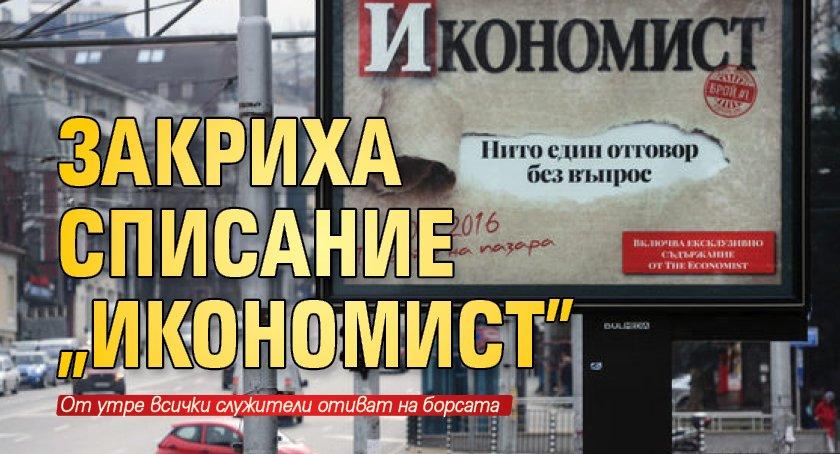 """Закриха списание """"Икономист"""""""