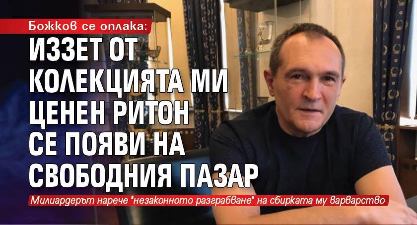 Божков се оплака: Иззет от колекцията ми ценен ритон се появи на свободния пазар