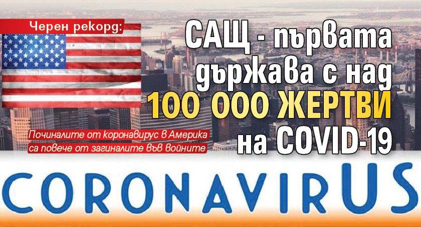 Черeн рекорд: САЩ - първата държава с над 100 000 жертви на COVID-19