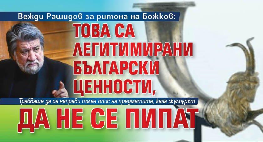 Вежди Рашидов за ритона на Божков: Това са легитимирани български ценности, да не се пипат