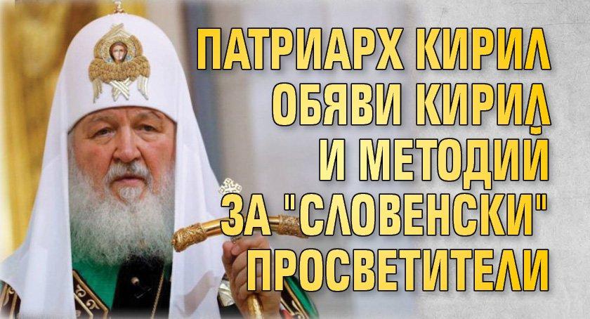 """Патриарх Кирил обяви Кирил и Методий за """"словенски"""" просветители"""