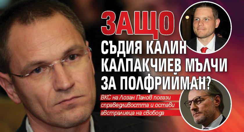 Защо съдия Калин Калпакчиев мълчи за Полфрийман?