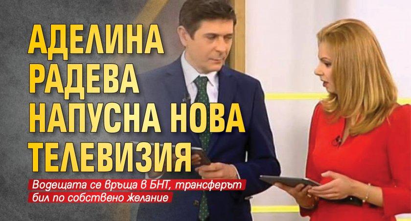 Аделина Радева напусна Нова телевизия