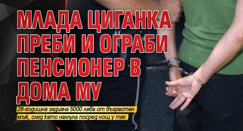 Млада циганка преби и ограби пенсионер в дома му