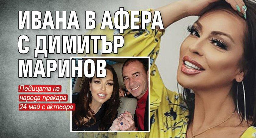 Ивана в афера с Димитър Маринов