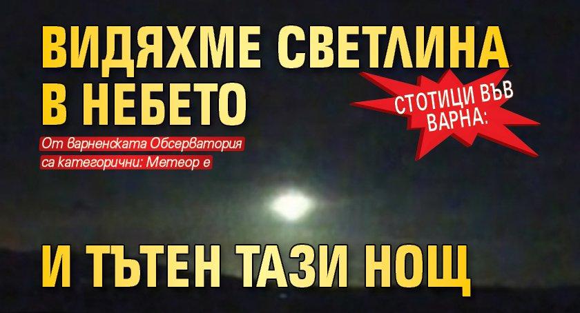 Стотици във Варна: Видяхме светлина в небето и тътен тази нощ