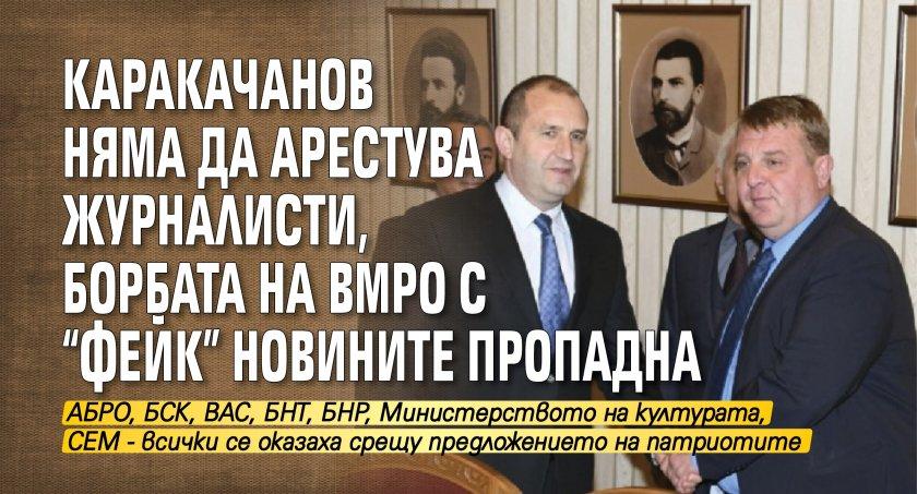 """Каракачанов няма да арестува журналисти, борбата на ВМРО с """"фейк"""" новините пропадна"""