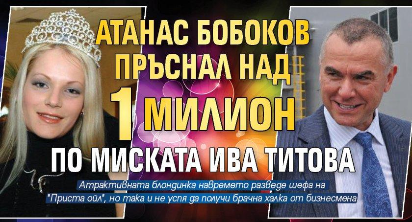 Атанас Бобоков пръснал над 1 милион по миската Ива Титова