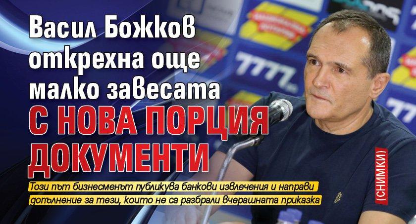Васил Божков открехна още малко завесата с нова порция документи (СНИМКИ)