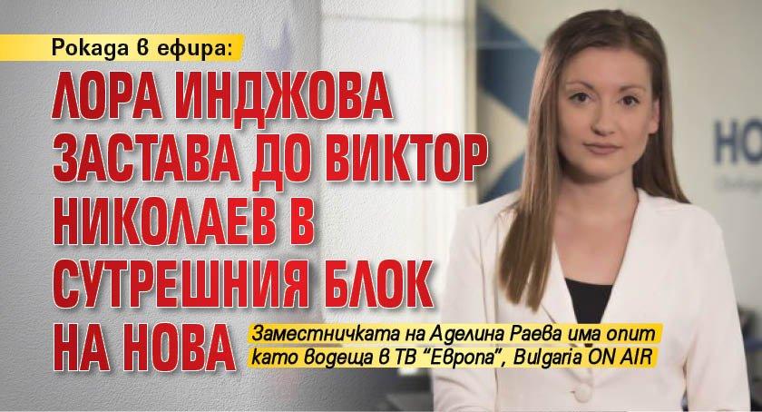 Рокада в ефира: Лора Инджова застава до Виктор Николаев в сутрешния блок на Нова