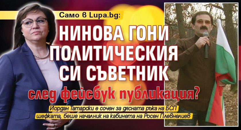 Само в Lupa.bg: Нинова гони политическия си съветник след фейсбук публикация?