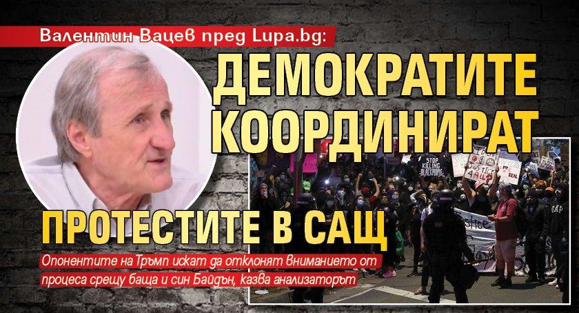 Валентин Вацев пред Lupa.bg: Демократите координират протестите в САЩ