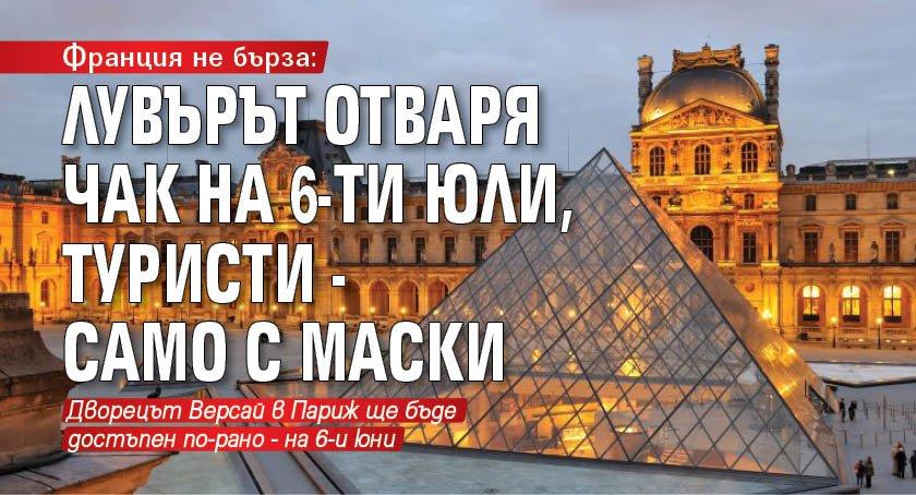 Франция не бърза: Лувърът отваря чак на 6-ти юли, туристи - само с маски