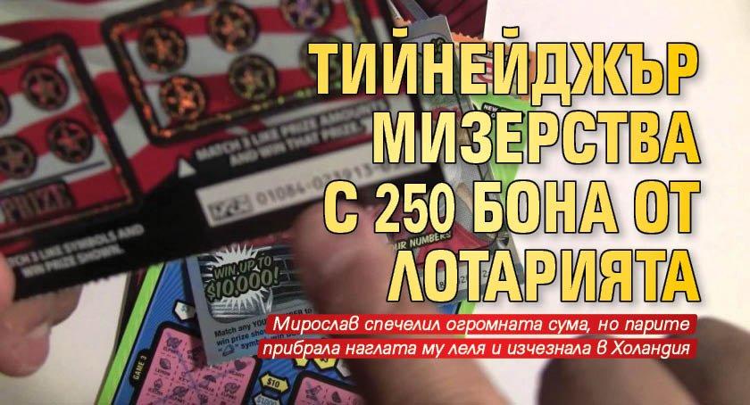 Тийнейджър мизерства с 250 бона от лотарията