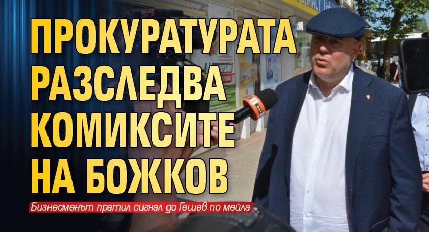 Прокуратурата разследва комиксите на Божков