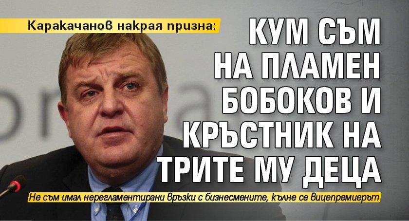Каракачанов накрая призна: Кум съм на Пламен Бобоков и кръстник на трите му деца