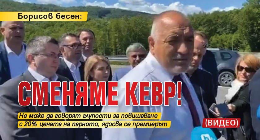 Борисов бесен: Сменяме КЕВР! (ВИДЕО)