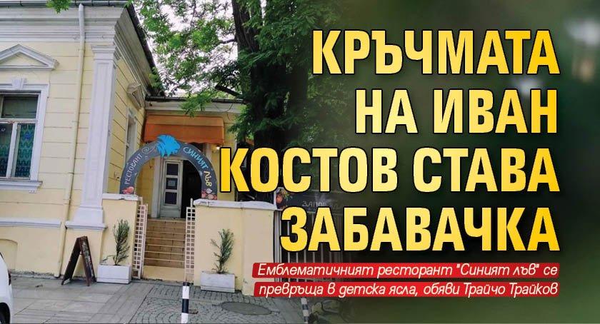 Кръчмата на Иван Костов става забавачка