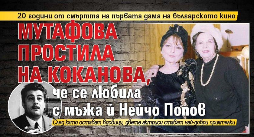 Мутафова простила на Коканова, че се любила с мъжа й Нейчо Попов