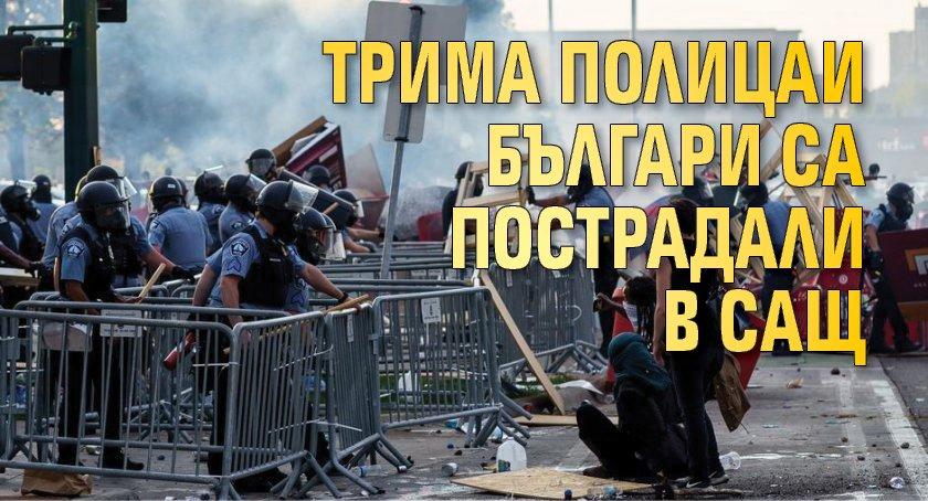 Трима полицаи българи са пострадали в САЩ