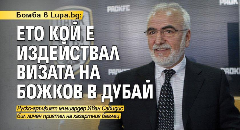 Бомба в Lupa.bg: Ето кой е издействал визата на Божков в Дубай