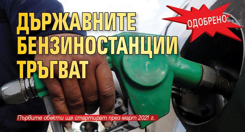 Одобрено: Държавните бензиностанции тръгват