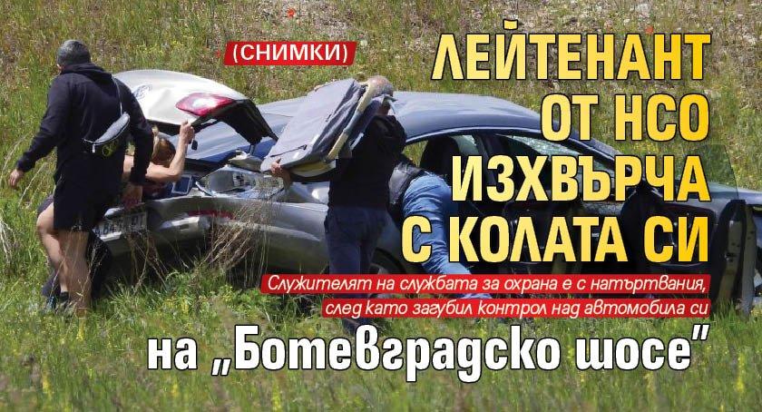 """Лейтенант от НСО изхвърча с колата си на """"Ботевградско шосе"""" (снимки)"""