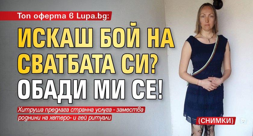 Топ оферта в Lupa.bg: Искаш бой на сватбата си? Обади ми се! (СНИМКИ)