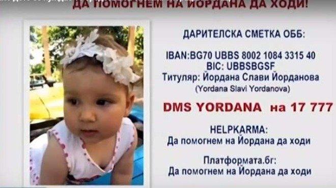 Пеевски помогна на 2-годишно момиченце за операция в САЩ