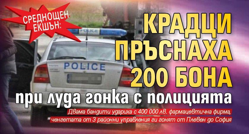 Среднощен екшън: Крадци пръснаха 200 бона при луда гонка с полицията