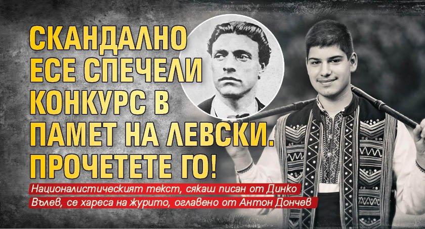 Скандално есе спечели конкурс в памет на Левски. Прочетете го!