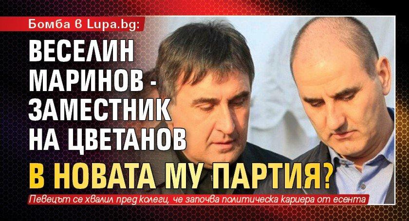 Бомба в Lupa.bg: Веселин Маринов - заместник на Цветанов в новата му партия?