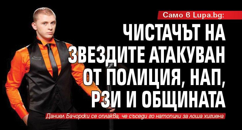 Само в Lupa.bg: Чистачът на звездите атакуван от полиция, НАП, РЗИ и общината