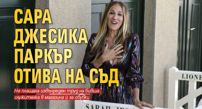 Сара Джесика Паркър отива на съд