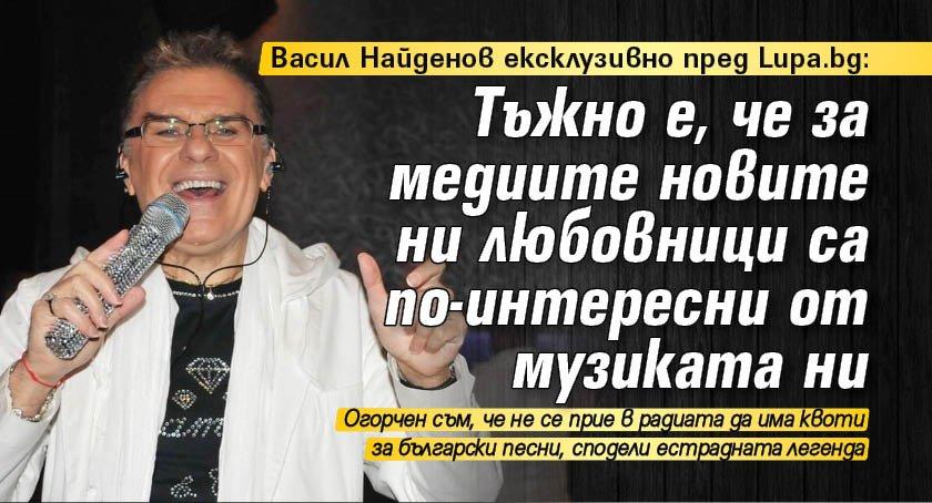Васил Найденов ексклузивно пред Lupa.bg: Тъжно е, че за медиите новите ни любовници са по-интересни от музиката ни