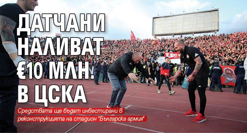 Датчани наливат €10 млн. в ЦСКА