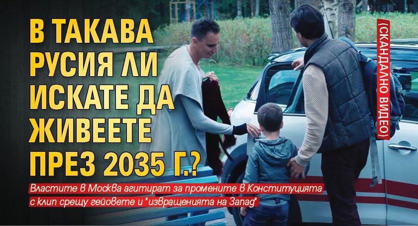 В такава Русия ли искате да живеете през 2035 г.? (СКАНДАЛНО ВИДЕО)