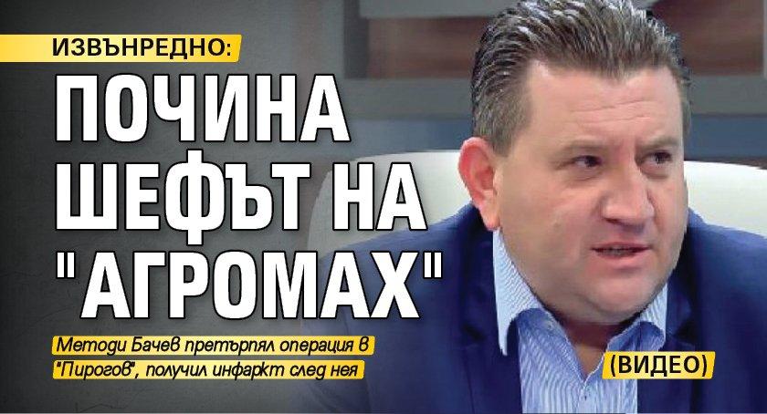 """ИЗВЪНРЕДНО: Почина скандалният шеф на """"Агромах"""" (ВИДЕО)"""