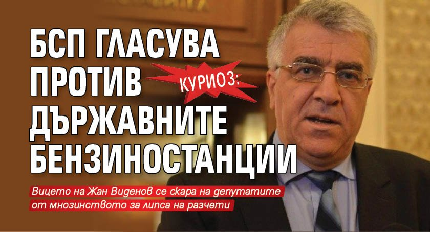 Куриоз: БСП гласува против държавните бензиностанции