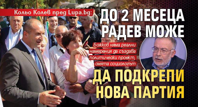 Кольо Колев пред Lupa.bg: До 2 месеца Радев може да подкрепи нова партия