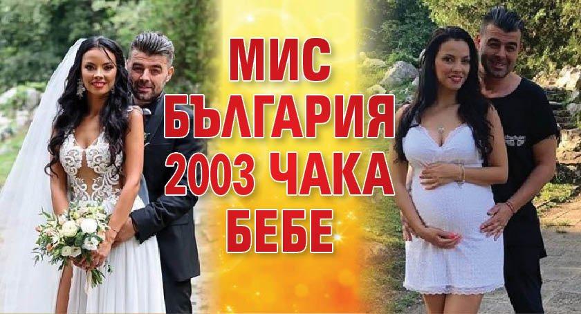 Мис България 2003 чака бебе