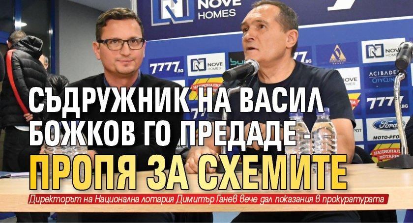 Съдружник на Васил Божков го предаде - пропя за схемите