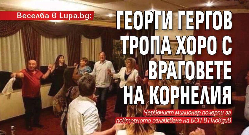 Веселба в Lupa.bg: Георги Гергов тропа хоро с враговете на Корнелия