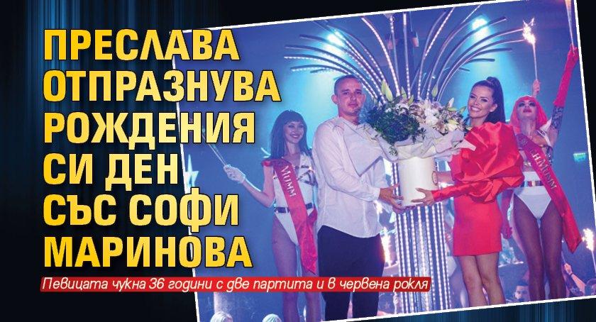 Преслава отпразнува рождения си ден със Софи Маринова